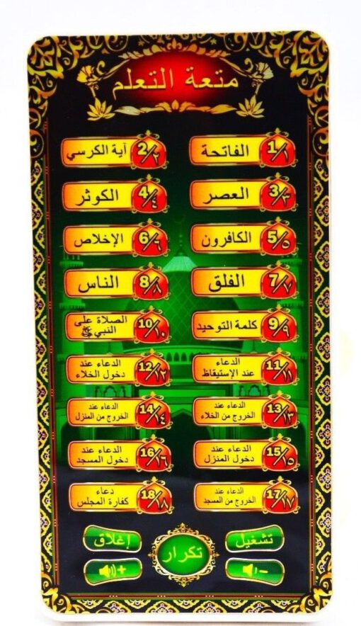 Koran Lernspielzeug Kinder Tablet s l1600 16 2