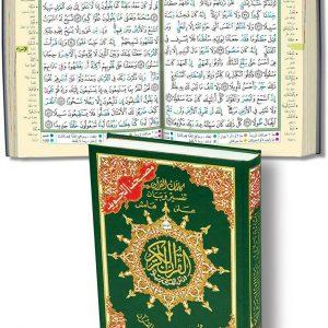 koran Arabisch mit Tafsir Kuran Tajweed Tajwid Hafs 25x17cm Tajwied Quran Buch