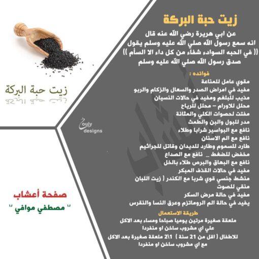 Nigella Sativa الحبة السوداء حبة البركة السانوج